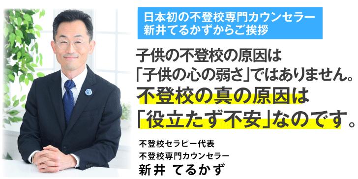 日本初の不登校専門カウンセラー 新井てるかずからご挨拶